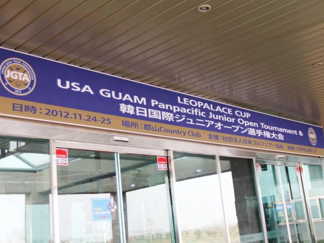 ★国際遠征試合(WG2、ワールドグレード2):第1回 日韓国際ジュニアオープントーナメントでJJGT選抜チーム12y男、10y男女優勝!! 大会レポートです。 イメージ2