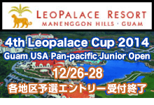 Leopalace Cup・第4回グアムUSAパンパシフィックジュニアオープン
